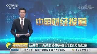 [中国财经报道]新设备可通过血液快速确诊阿尔茨海默病| CCTV财经