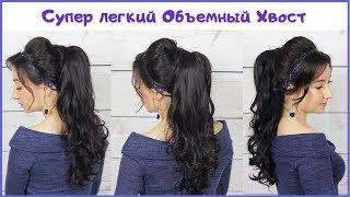 Как сделать объемный хвост/ Прическа на каждый день/ Easy Ponytail hairstyle for medium hair