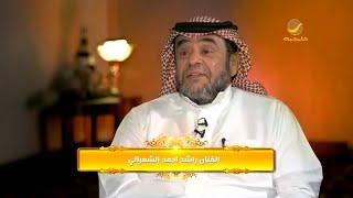 الفنان راشد الشمراني في ضيافة الشاعر صالح الشادي - برنامج هذا أنا