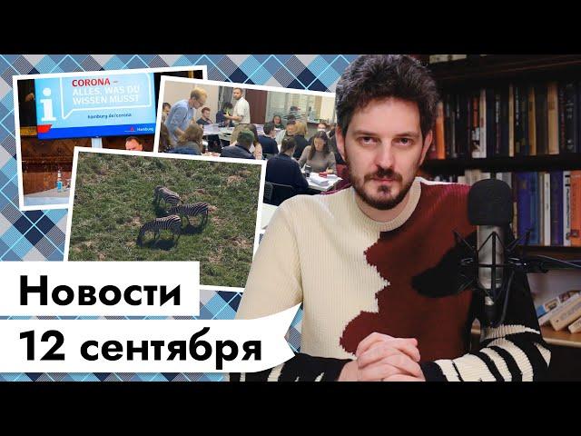 12 СЕНТЯБРЯ   Путина официально запретили   Вакцинация   Украина против пошлости   ЛекцияКаца: зебры