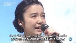 Kimi no na wa Nandemonai ya   上白石萌音 Thai sub