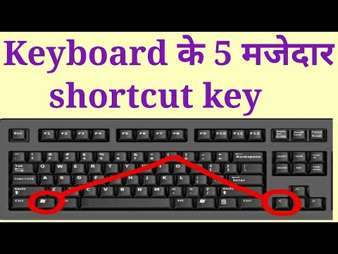 Computer ya laptop ke liye keyboard ke 5 shortcuts key ||Hindi||knowledge guru