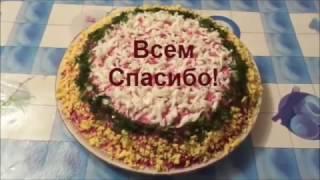 Ну, Очень вкусный Салат - Сельдь под Шубой!Well, delicious salad - Herring under a fur coat!