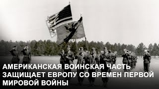 Американская воинская часть защищает Европу со времен первой мировой войны
