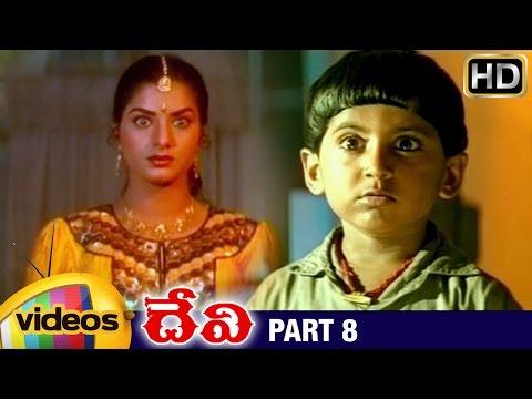 Devi Telugu Full Movie HD | Prema | Shiju | Devi Sri Prasad | Bhanuchander | Part 8 | Mango Videos