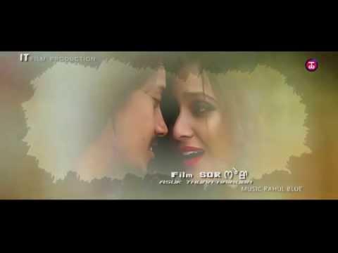 "Asuk Thuna /Lyrics - Official ""SOR"" Film OST"