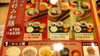 A Japanese Restaurant's Menu...