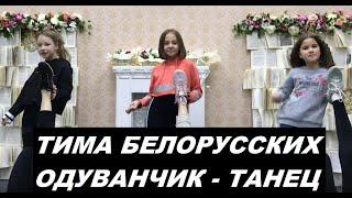 оДУВАНЧИК ТАНЕЦ