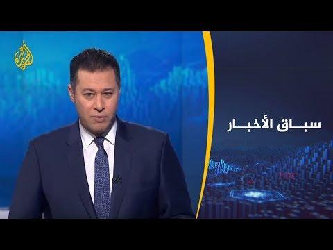 سباق الأخبار- السترات الصفراء شخصية الأسبوع  - نشر قبل 6 ساعة