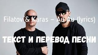 Filatov & Karas — Au Au (lyrics текст и перевод песни)