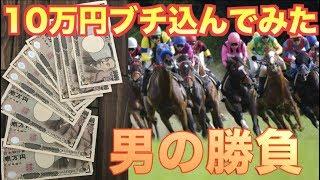 競馬で軍資金10万円ブチ込んで男の勝負してみた thumbnail