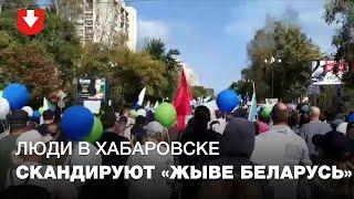 Протестующие в Хабаровске скандируют \