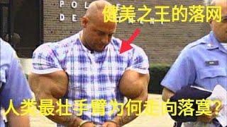 人类最大手臂进化史 / 吉尼斯世界纪录为何取消申请手臂围度纪录?
