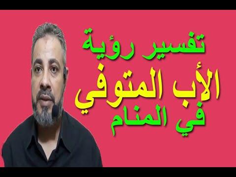تفسير حلم رؤية الأب المتوفي في المنام اسماعيل الجعبيري Youtube