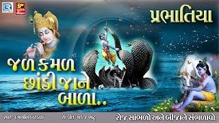 Prabhatiya Bhajan જળ કમળ છાંડી જાને બાળા Non Stop Superhit Gujarati Bhajan Damyanti Bardai