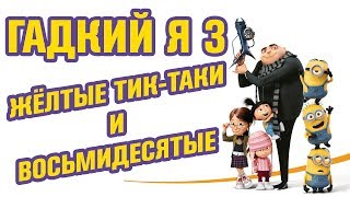 ГАДКИЙ Я - 3 (2017). Обзор фильма [Миньоны. Очередное пришествие]
