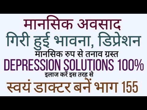 Homeopathic Suggestions, Treatment of Depression, Swyam Doctor Bane Part 155, Mansik Avsad ka ilaj