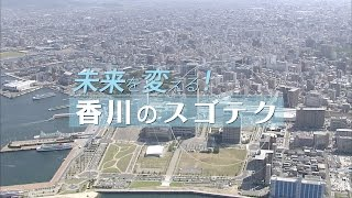 うどんで発電!メタン発酵発電プラント〜未来を変える!香川のスゴテク〜|COOL CHOICE:香川県