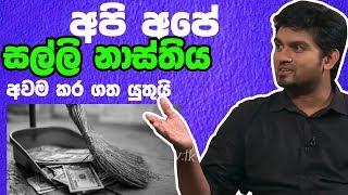 අපි අපේ සල්ලි නාස්තිය අවම කර ගත යුතුයි | Piyum Vila | 25  -07-2019 | Siyatha TV Thumbnail