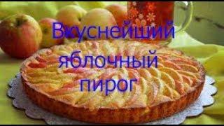 Как приготовить домашний яблочный пирог очень просто и быстро