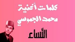 كلمات أغنية محمد الجموسي - ﺍﻟﻨّﺴﺎء