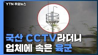 [단독] 접경 지역 감시용 최첨단 군 CCTV는 중국산…