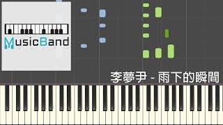 李夢尹 - 雨下的瞬間 - Piano Tutorial 鋼琴教學 [HQ] Synthesia