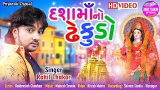 Dashamano Dhekudo Song Rohit Thakor New 2019 Latest Dashamaa