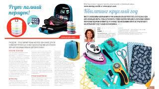 Анонс журнала «Formula Рукоделия» № 89 (1) 2019 «Мой маленький мир»