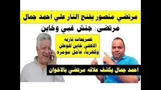 مرتضي منصور يفتح النار علي احمد جمال و جنش غبي وخاين للزمالك واحمد جمال يكذب رئيس الزمالك