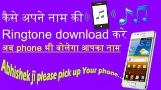 how to download name ringtone || download name caller tune || best site for all name ring