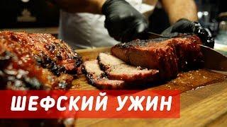 Шефский ужин в BEEF мясо & вино (ГОЛОДНЫМ НЕ СМОТРЕТЬ!)