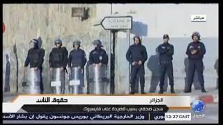 الجزائر: سجن صحفي بسبب قصيدة على الفيسبوك ...!!!