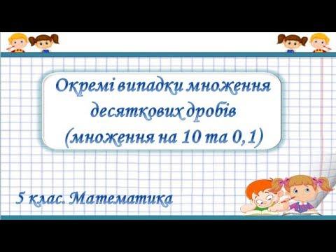 5 клас. Математика. Окремі випадки множення десяткових дробів (множення на 10 та 0,1)