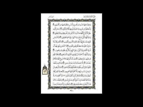 surah yasin ziyad patel - سوره يس للقارئ زياد باتل