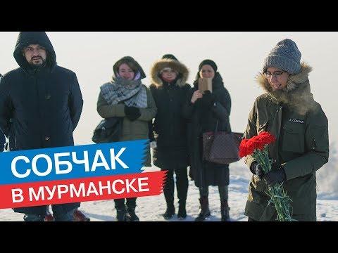 Собчак у памятника защитникам Отечества в Мурманске