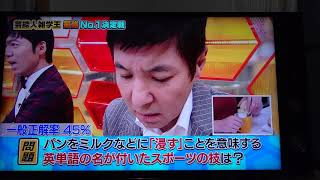 岸山先生テレビ出演「芸能人雑学王最強no1決定戦2018」