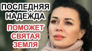 Анастасии Заворотнюк может помочь земля с мoгилы Юлии Началовой