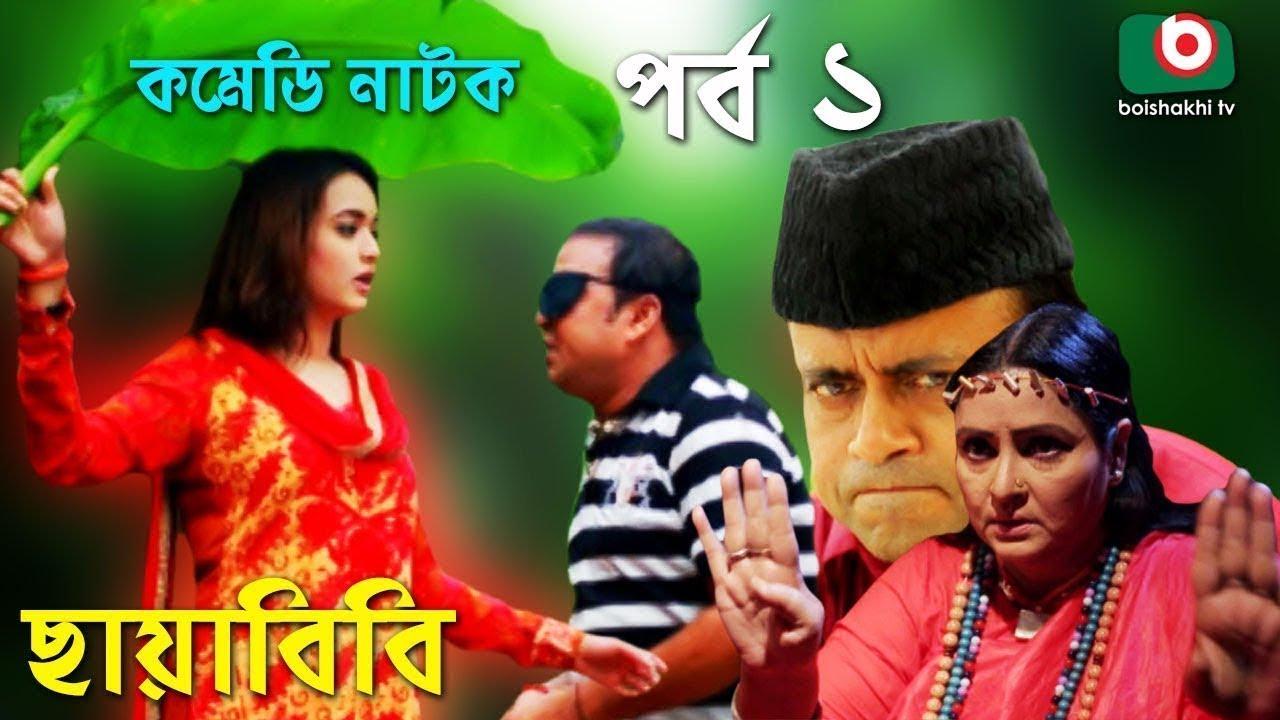 কমেডি নাটক - ছায়াবিবি   Bangla New Funny Natok Chayabibi EP 01   A K M Hasan & Ahona   Drama Ser