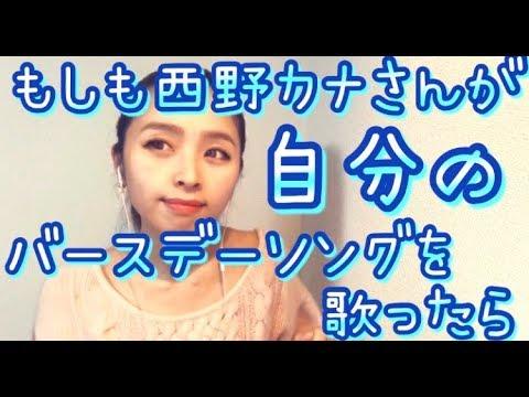 バースデーソング 西野カナ