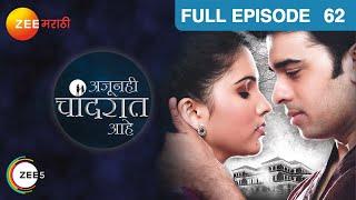 Ajoonhi Chaand Raat Aahe - Marathi Serial - Zee Marathi Popular Tv Serials - Full Episode - 62