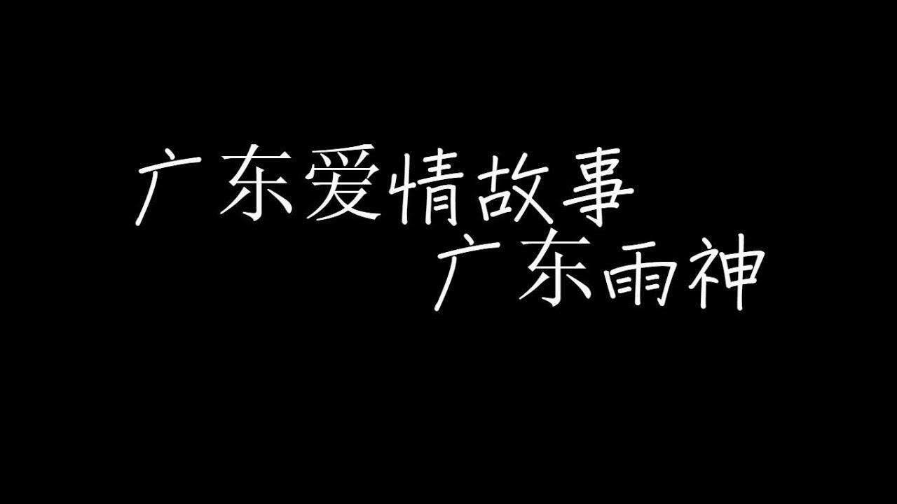 爱情雨中文版歌词_广东爱情故事 - 广东雨神 动态歌词版 - YouTube