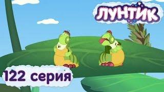 Лунтик и его друзья - 122 серия. Друзья