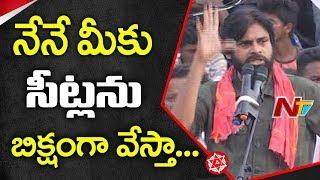 Pawan Kalyan Public Meeting Full Video at Chodavaram   JanaSena Porata Yatra   NTV