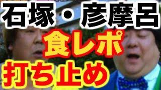 【石塚】石ちゃん、彦摩呂で打ち止め?食レポタレント減少のワケ ☆チャ...