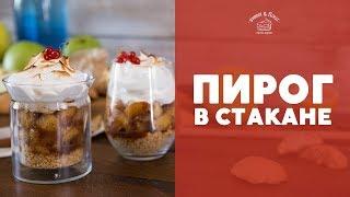 Яблочный пирог в стакане [sweet & flour]
