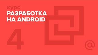 4. Разработка на Android. Сеть | Технострим