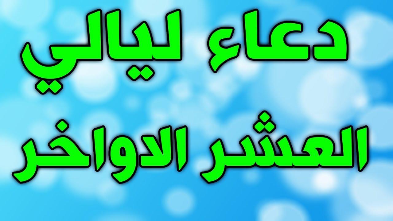 دعاء ليالي العشر الأواخر من شهر رمضان دعاء ليالي العشر الاواخر ادعية العشر الاواخر رمضان Youtube