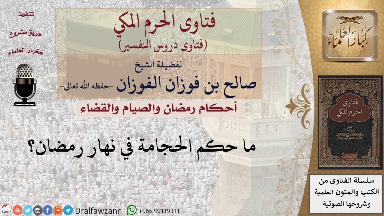 ما حكم الحجامة في رمضان