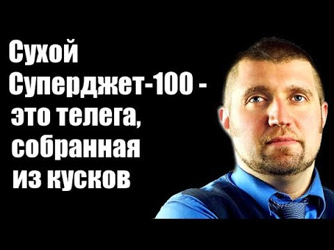 Дмитрий Потапенко; Сухой Суперджет-100 - это телега, собранная из кусков